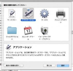 スクリーンショット-2013-06-02-22.50.37