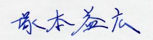 塚本さんサイン