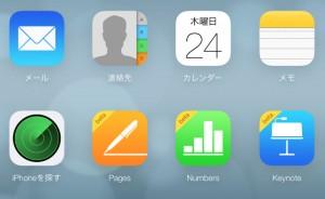 スクリーンショット-2013-10-24-11.51.09