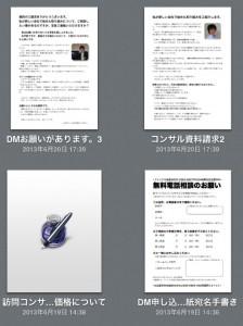 スクリーンショット-2013-10-24-11.52.21
