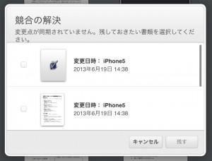 スクリーンショット-2013-10-24-11.55.01