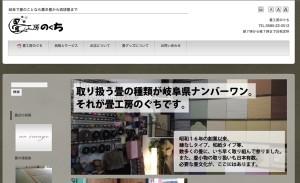 blogスクリーンショット-2013-08-16-12.52.46