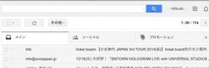 スクリーンショット-2013-12-20-09.05.39