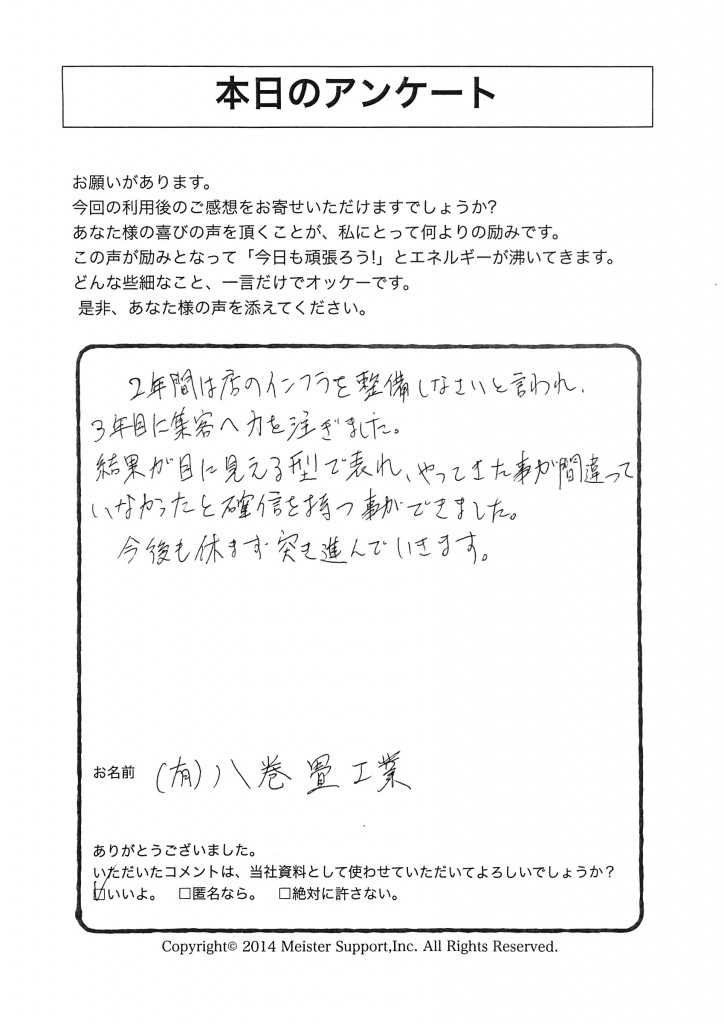 Scannable の文書 2 (2015-10-20 14_08_35)