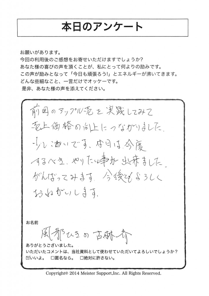 Scannable の文書 (2015-10-20 14_08_35)