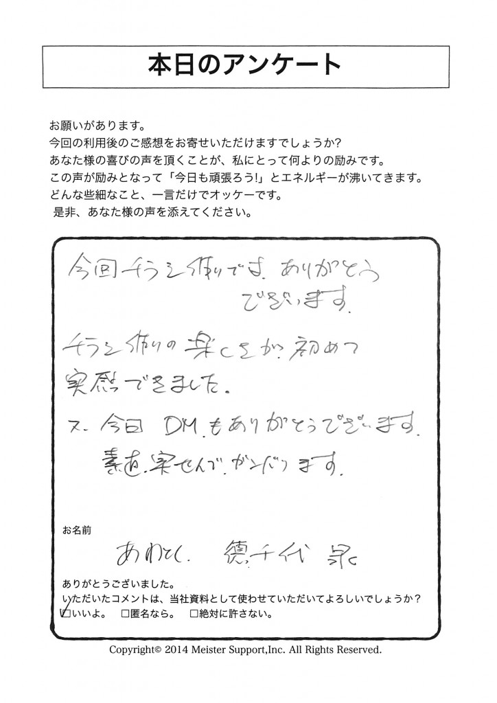 Scannable の文書 7 (2015-10-20 14_08_35)